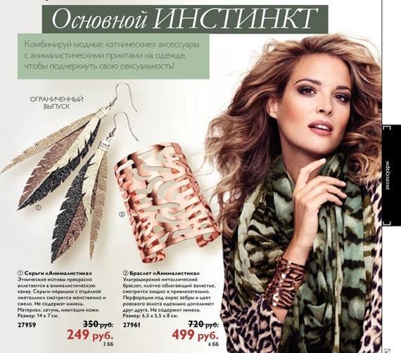 каталог-орифлейм-15-2014-120
