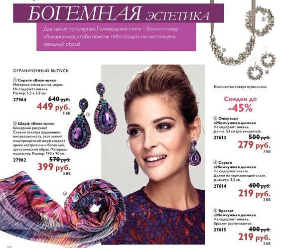 каталог-орифлейм-15-2014-123