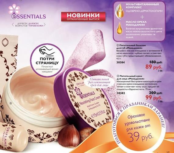 каталог-орифлейм-15-2014-130
