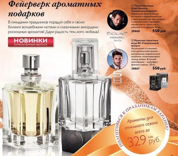 каталог-орифлейм-15-2014-134