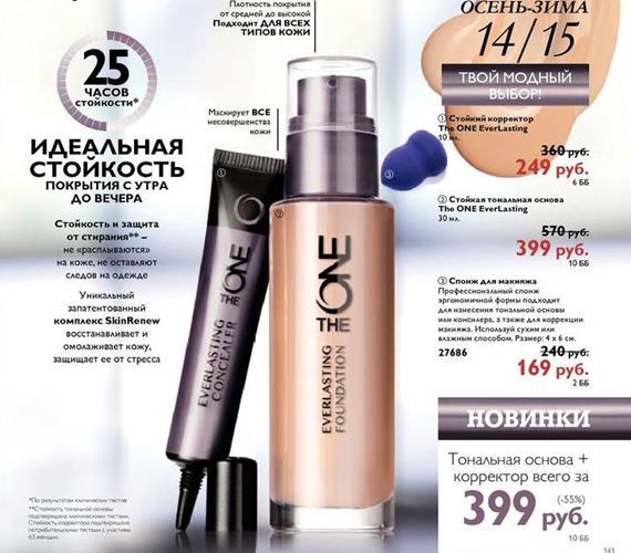 каталог-орифлейм-15-2014-136