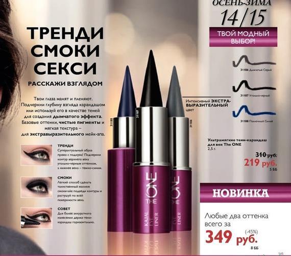 каталог-орифлейм-15-2014-138