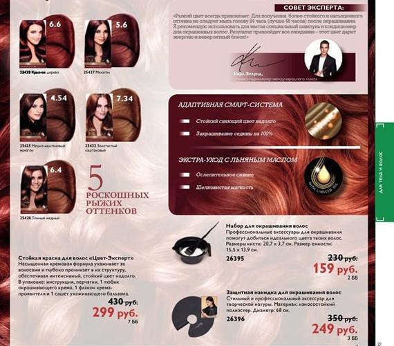 каталог-орифлейм-15-2014-22