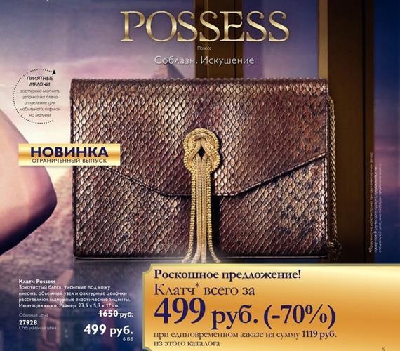 каталог-орифлейм-15-2014-24