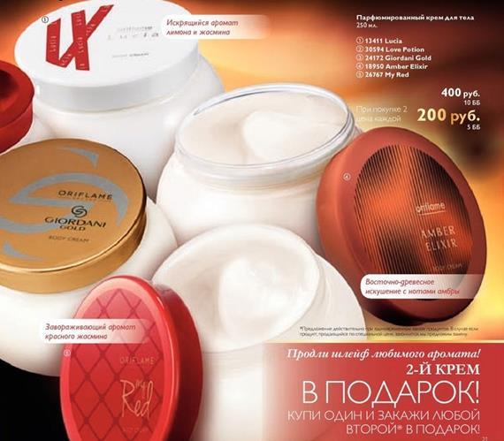 каталог-орифлейм-15-2014-4