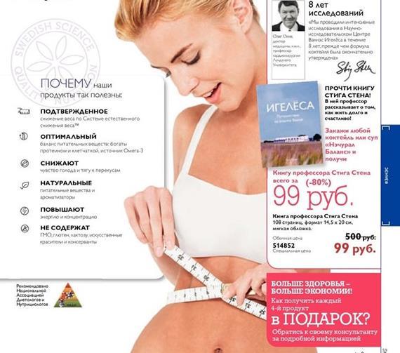 каталог-орифлейм-15-2014-44
