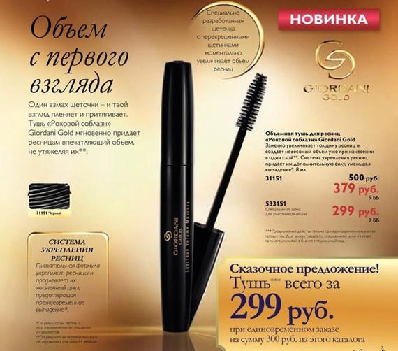 каталог-орифлейм-15-2014-46