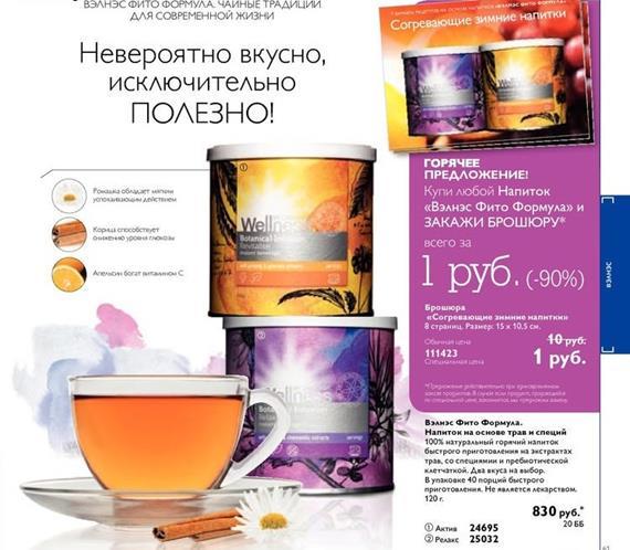 каталог-орифлейм-15-2014-47