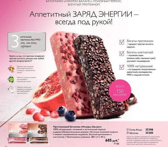 каталог-орифлейм-15-2014-48