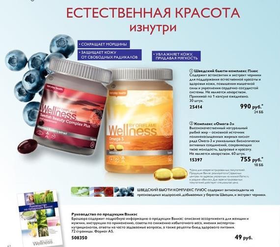 каталог-орифлейм-15-2014-50
