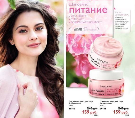 каталог-орифлейм-15-2014-63