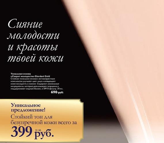 каталог-орифлейм-15-2014-67