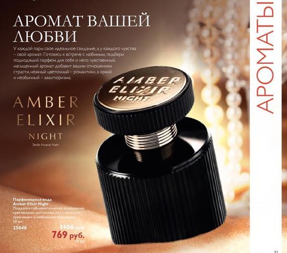 каталог-орифлейм-15-2014-72