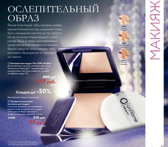 каталог-орифлейм-15-2014-94