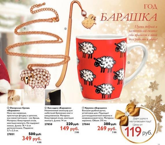 Каталог-Орифлейм-17-2014-13