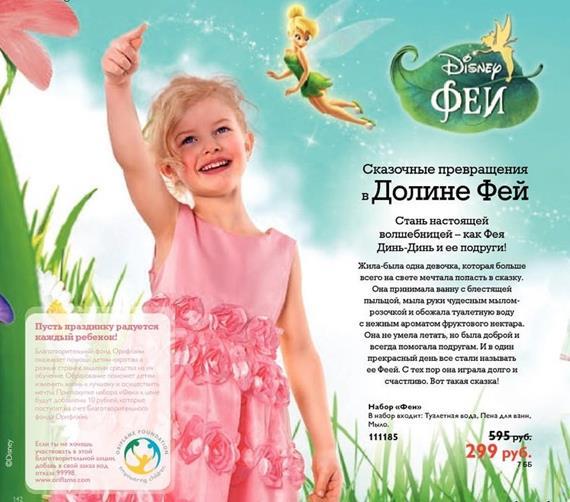 Каталог-Орифлейм-17-2014-142