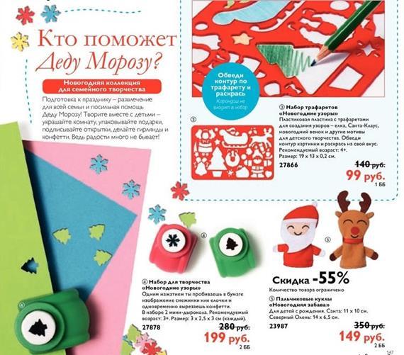 Каталог-Орифлейм-17-2014-147