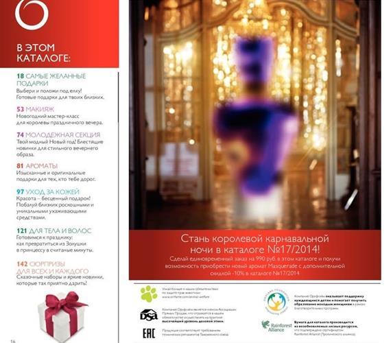 Каталог-Орифлейм-17-2014-16