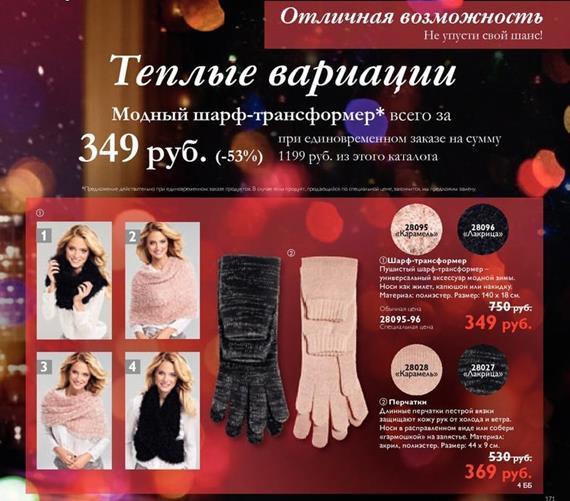 Каталог-Орифлейм-17-2014-171