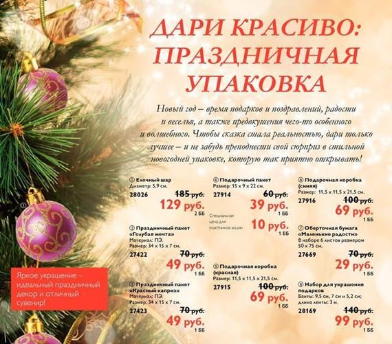 Каталог-Орифлейм-17-2014-18