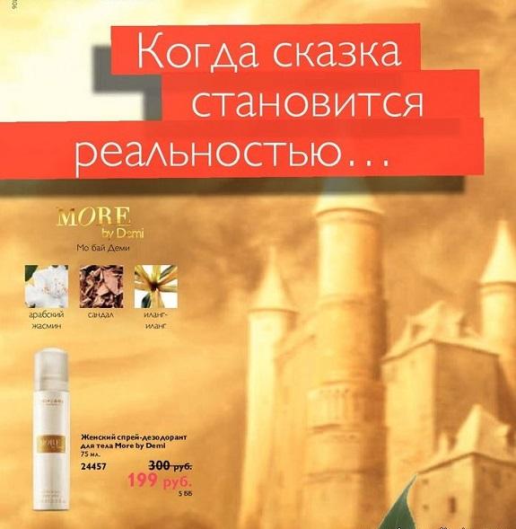 Каталог-орифлейм-1-2015-106