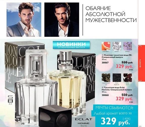 Каталог-орифлейм-1-2015-113