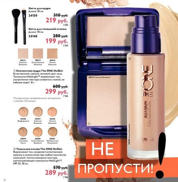 Каталог-орифлейм-1-2015-15
