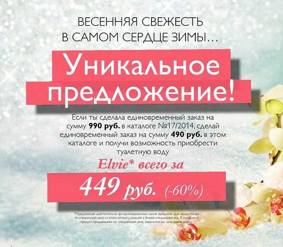 Каталог-орифлейм-1-2015-2