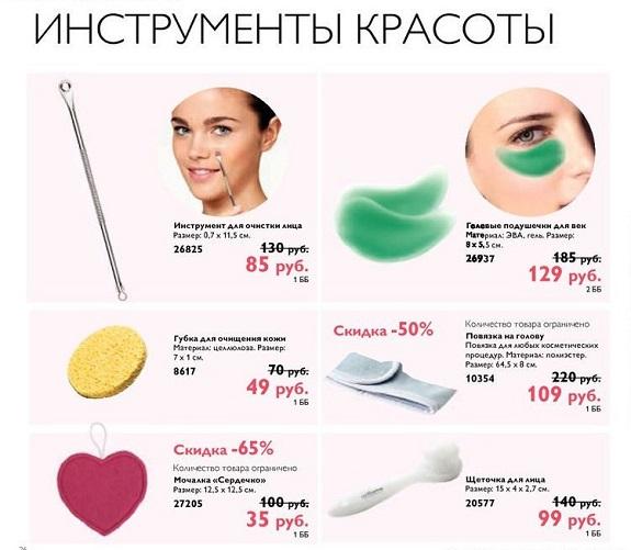 Каталог-орифлейм-1-2015-26