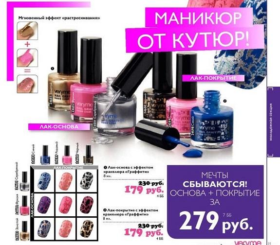 Каталог-орифлейм-1-2015-31