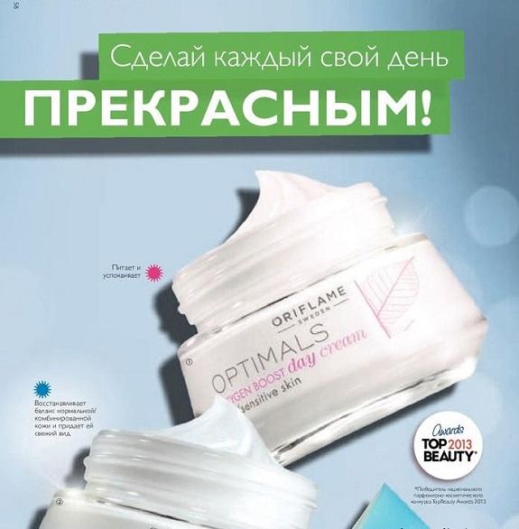 Каталог-орифлейм-1-2015-58