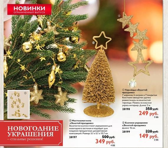 Каталог-орифлейм-17-2014-10