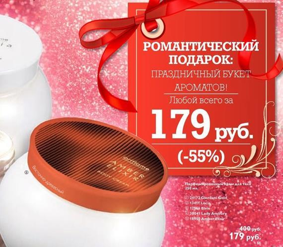 Каталог-орифлейм-17-2014-101