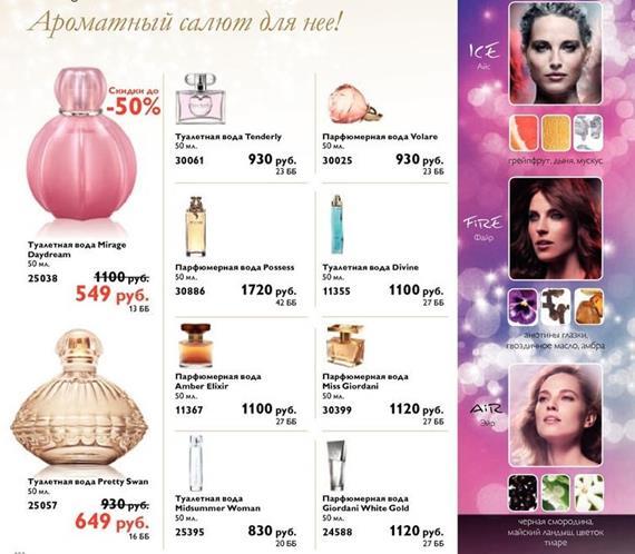 Каталог-орифлейм-17-2014-102