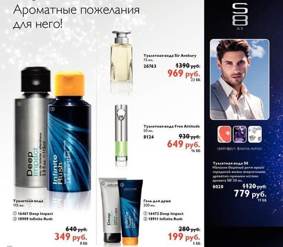 Каталог-орифлейм-17-2014-110