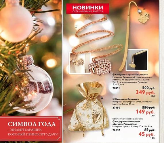 Каталог-орифлейм-17-2014-12