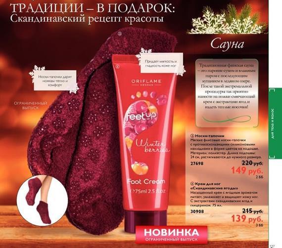 Каталог-орифлейм-17-2014-137