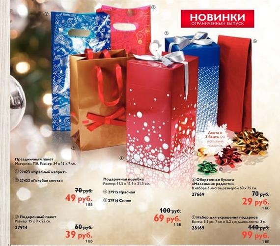 Каталог-орифлейм-17-2014-14
