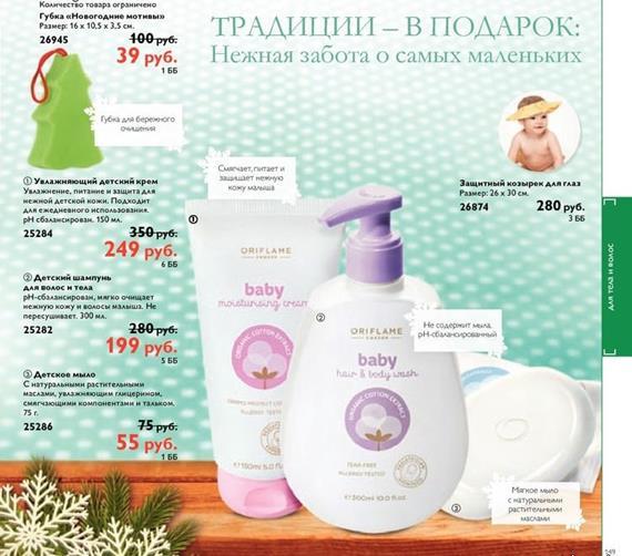 Каталог-орифлейм-17-2014-149