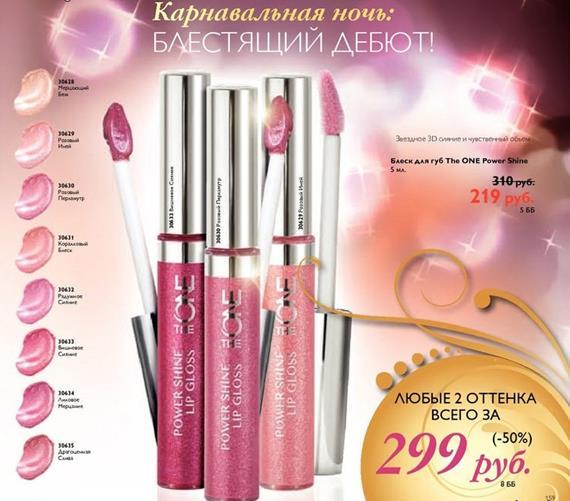 Каталог-орифлейм-17-2014-159