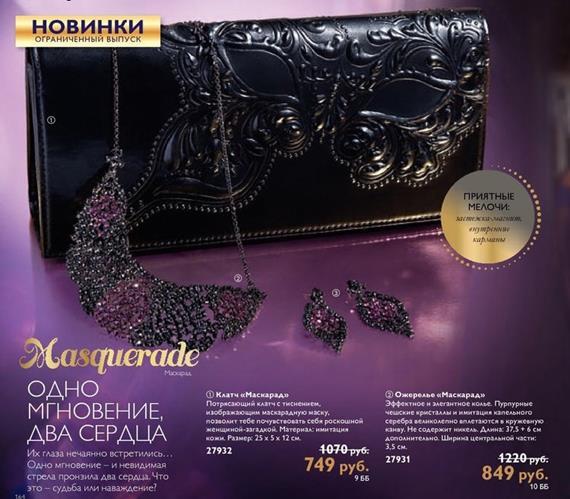 Каталог-орифлейм-17-2014-164