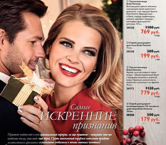 Каталог-орифлейм-17-2014-24