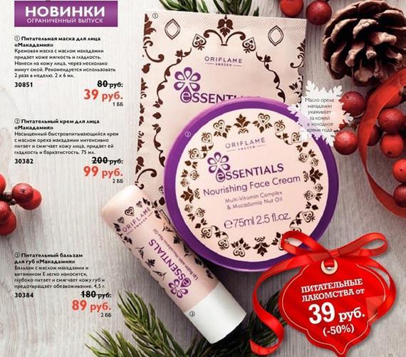 Каталог-орифлейм-17-2014-31