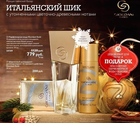 Каталог-орифлейм-17-2014-33