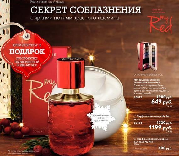 Каталог-орифлейм-17-2014-34