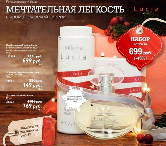 Каталог-орифлейм-17-2014-35