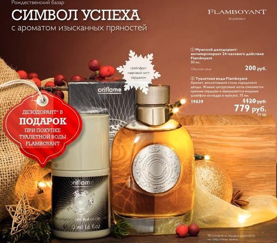 Каталог-орифлейм-17-2014-36