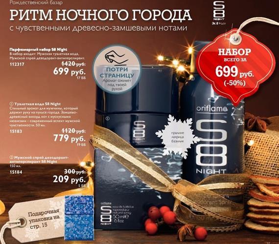 Каталог-орифлейм-17-2014-37