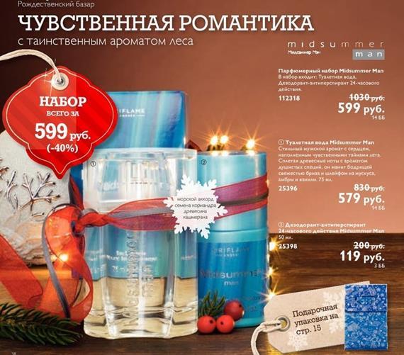 Каталог-орифлейм-17-2014-38