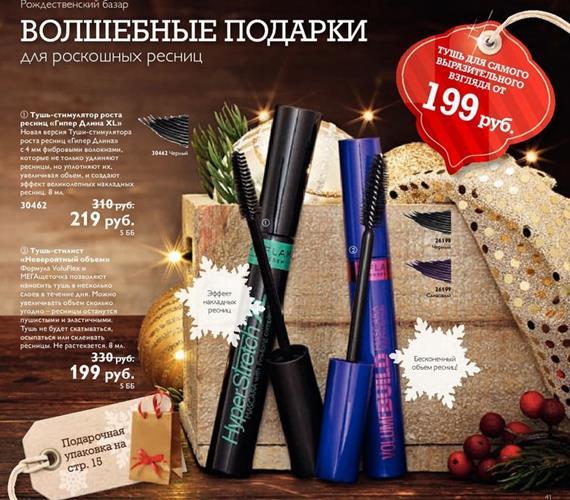 Каталог-орифлейм-17-2014-41